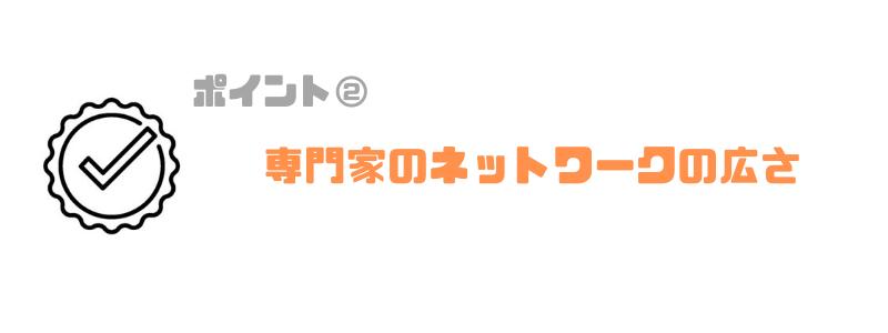 MAコンサル_比較_ネットワーク
