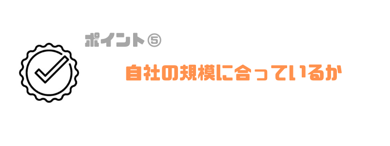 MAコンサル_比較_規模