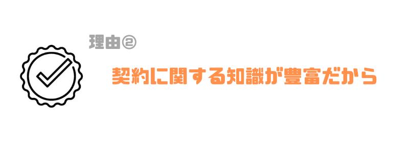 MAコンサル_比較_契約