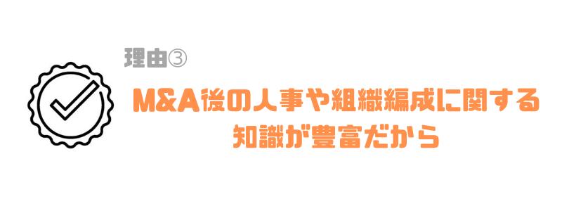 MAコンサル_比較_人事