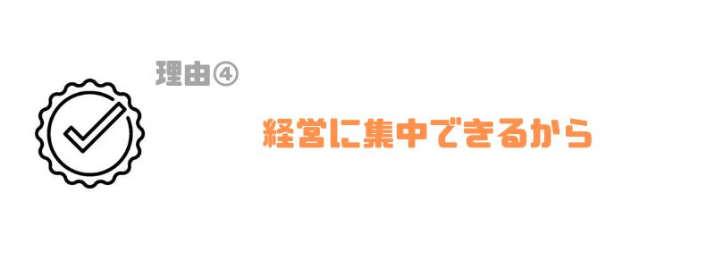 MAコンサル_比較_経営