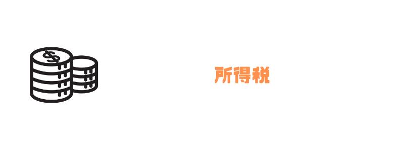 株式譲渡_税金_所得税