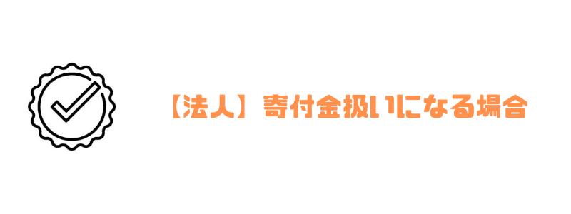 株式譲渡_税金_寄付金
