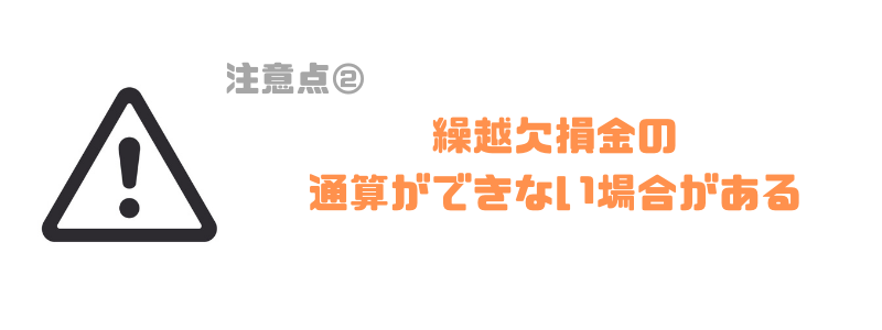 株式譲渡_税金_繰越欠損金