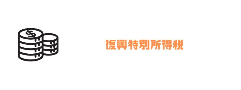 株式譲渡_税金_復興特別所得税