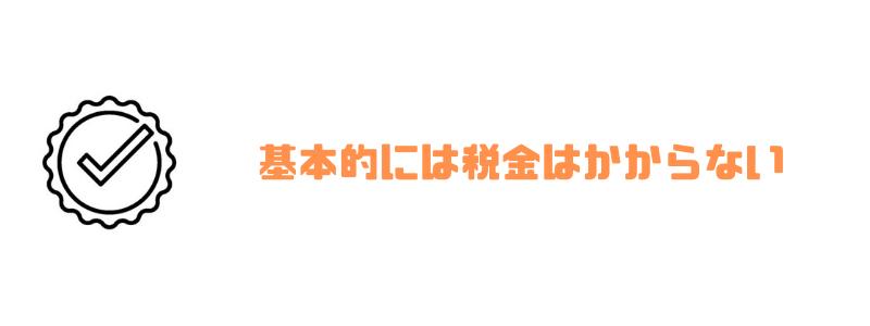 株式譲渡_税金_基本