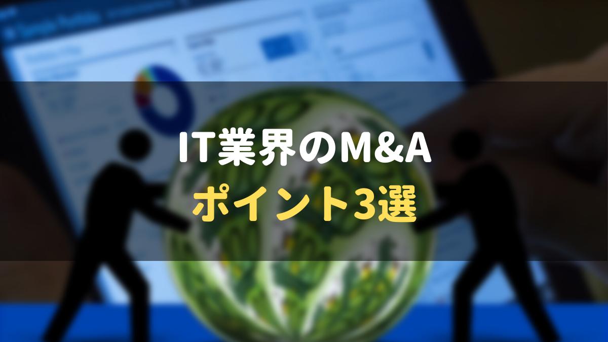 IT業界_MandA_ポイント_3選