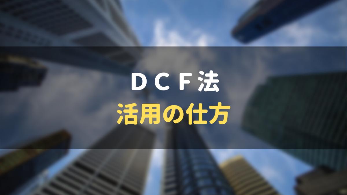 DCF法の活用の仕方
