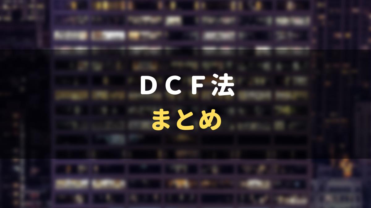 DCF法 まとめ