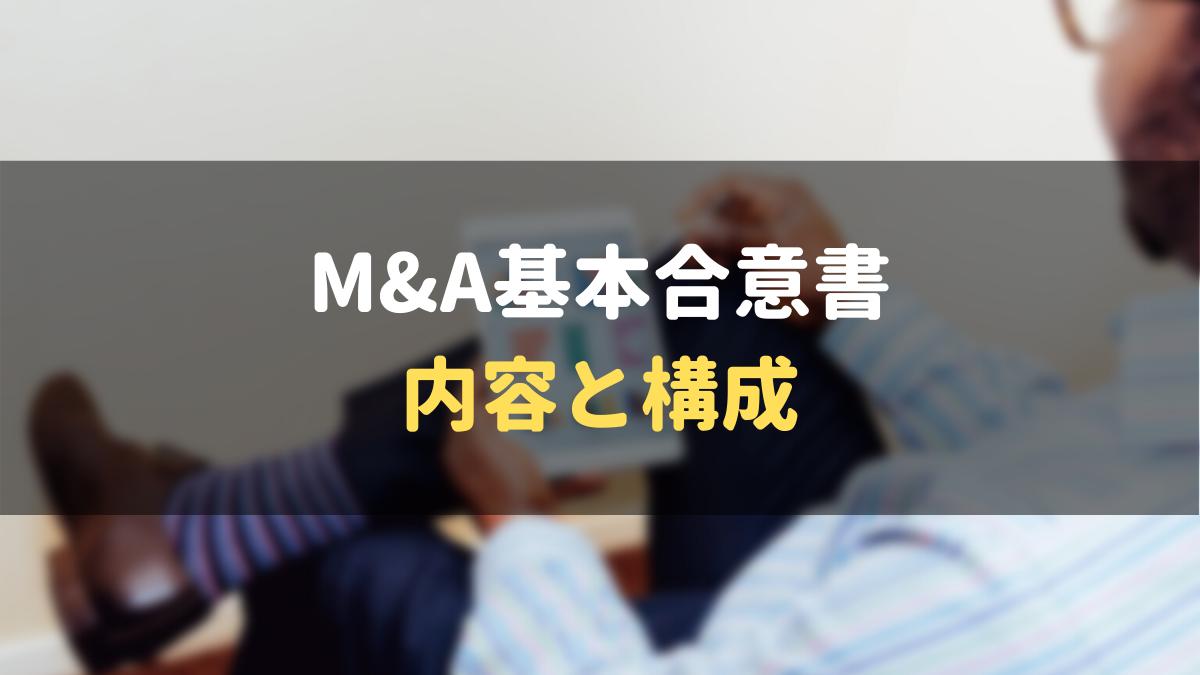 M&A基本合意書の内容と構成