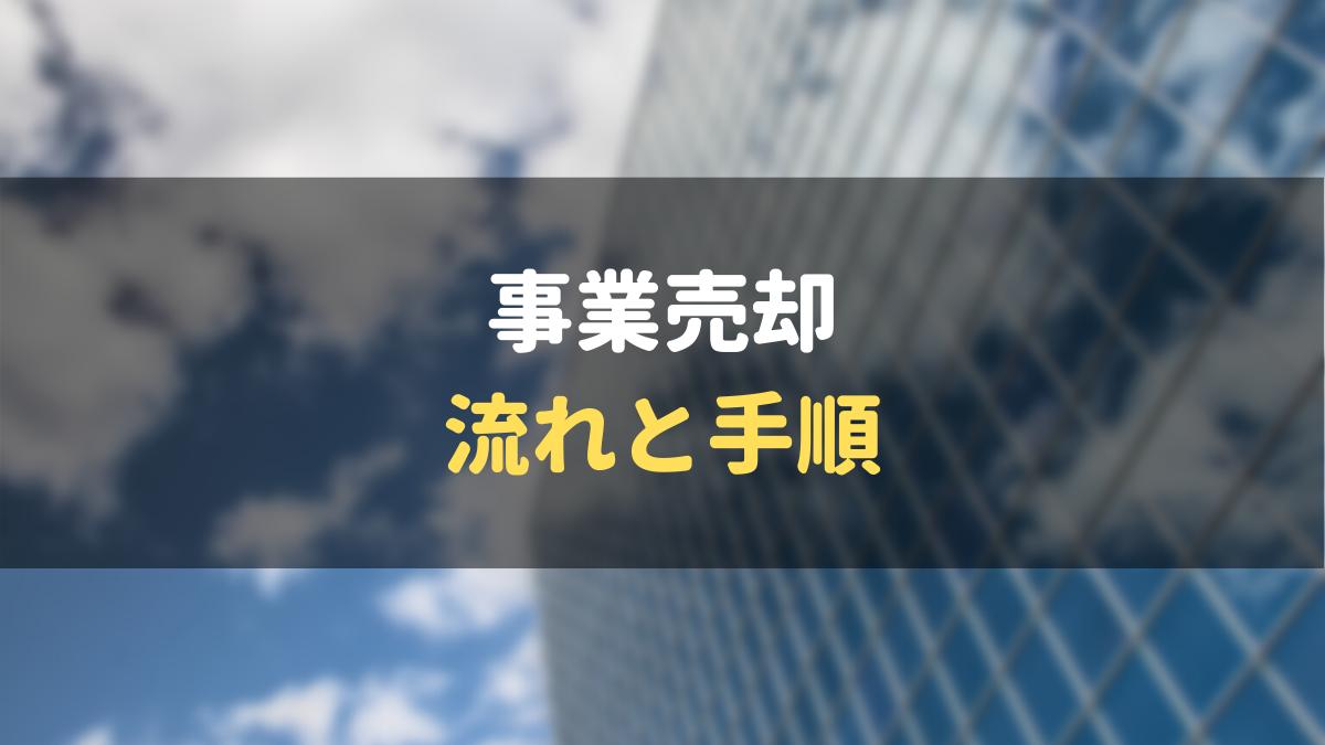 事業売却_流れ・手順