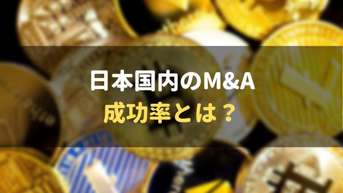 日本国内M&Aの成功率とは?