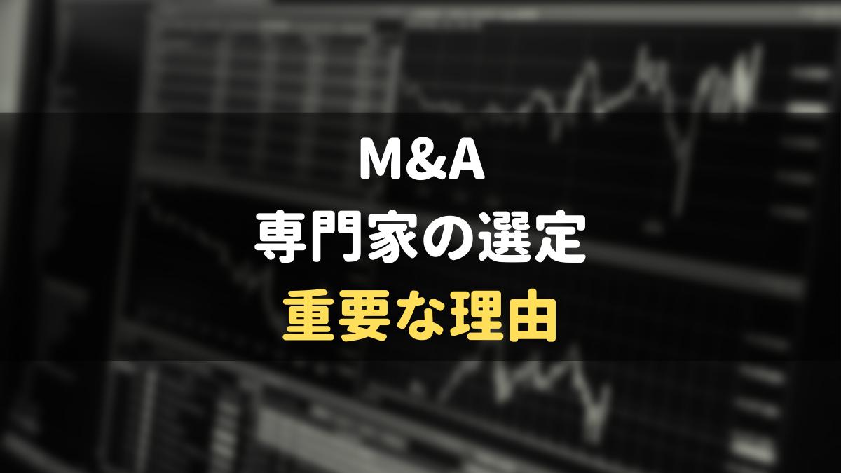 M&Aで専門家の選定が重要な理由