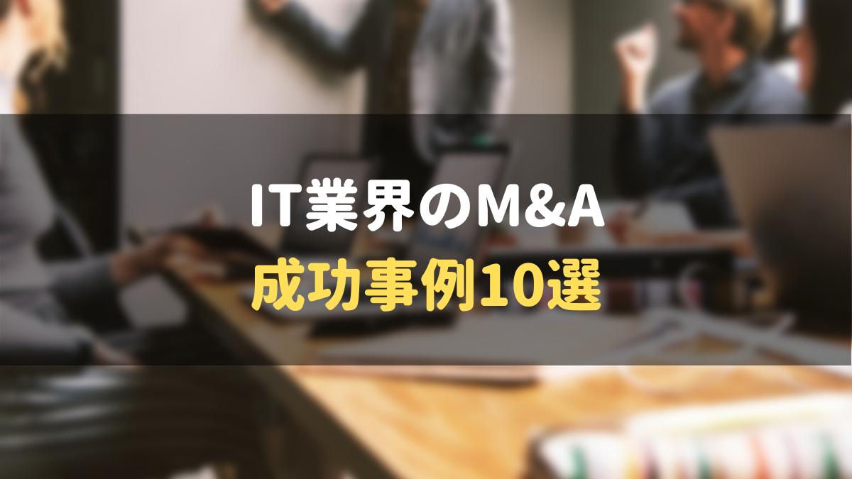 IT業界_MandA_事例_10選