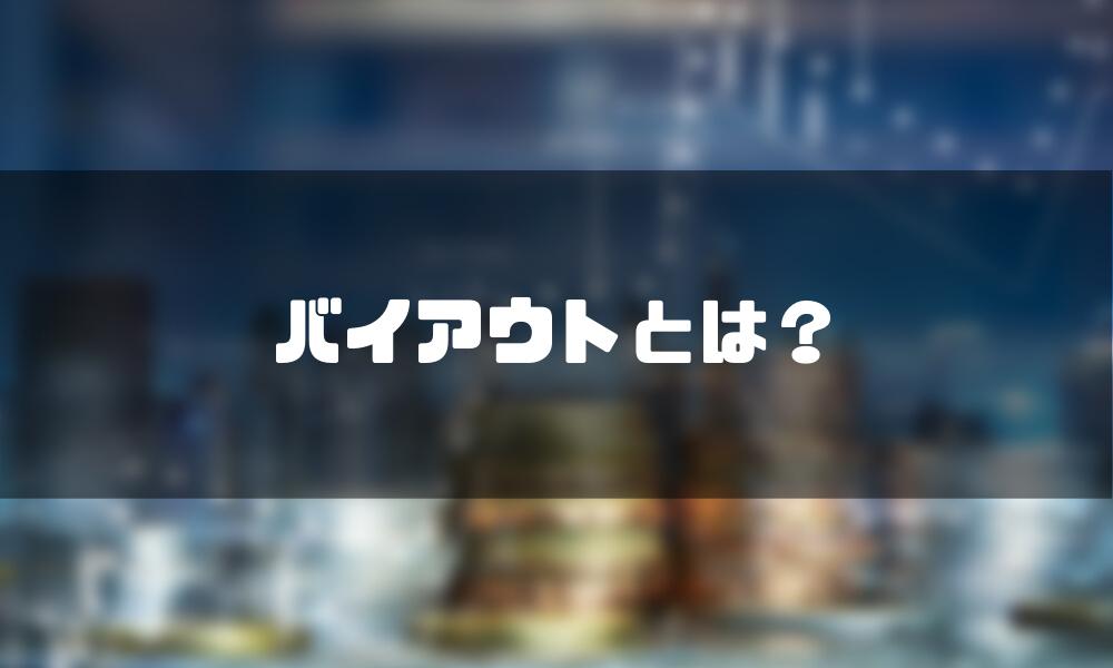 バイアウト_とは