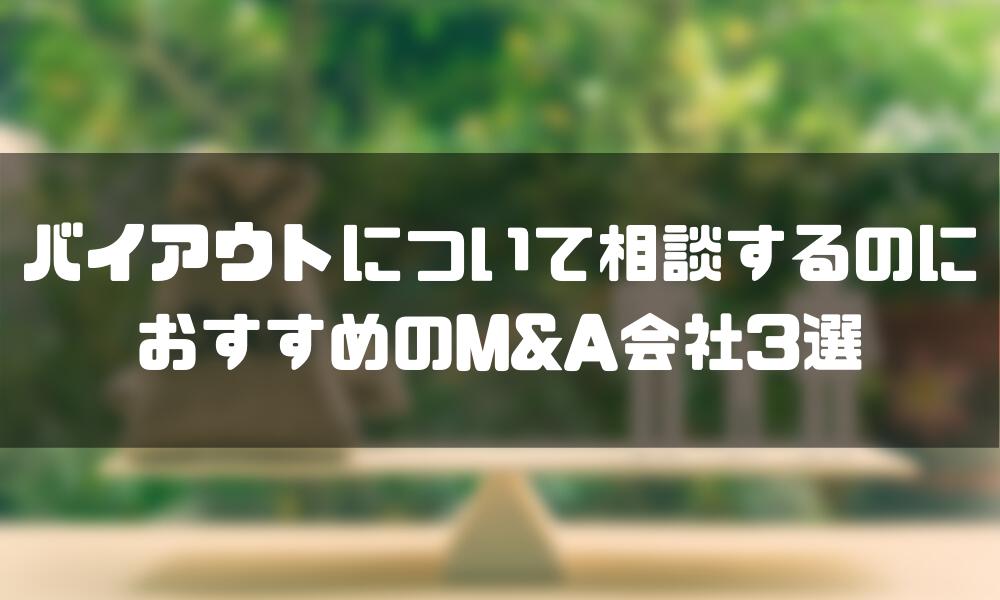 バイアウト_会社