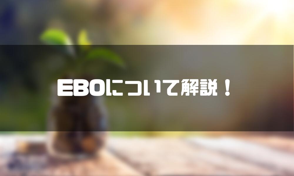 バイアウト_EBO