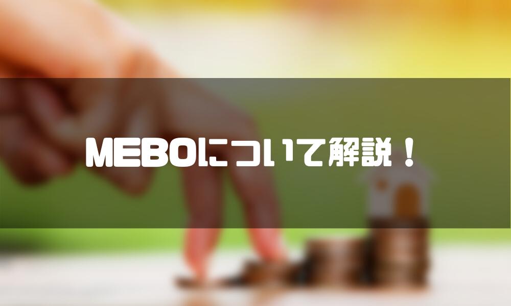 バイアウト_MEBO