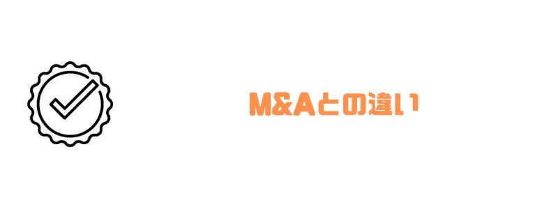 バイアウト_MA