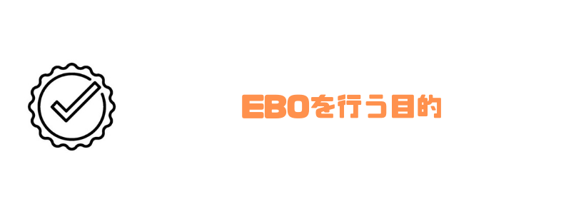 バイアウト_EBO目的