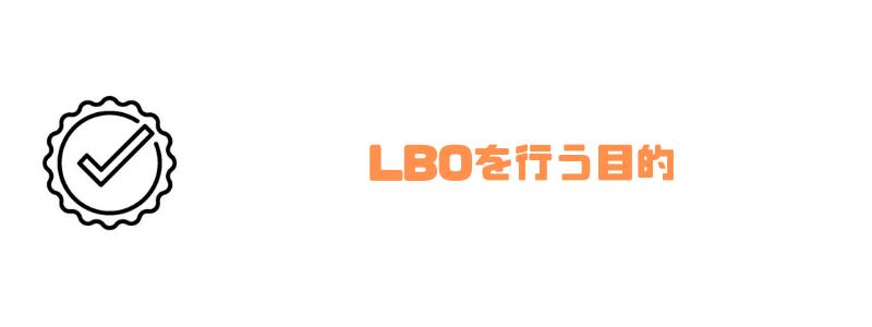 バイアウト_LBO目的