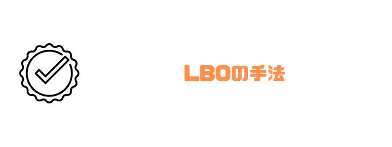 バイアウト_LBO手法