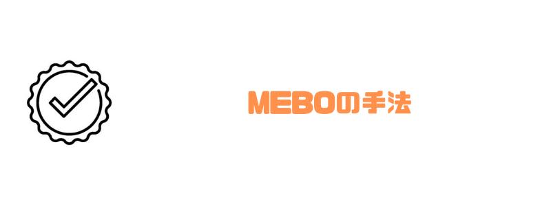 バイアウト_MEBO手法