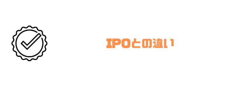 バイアウト_IPO