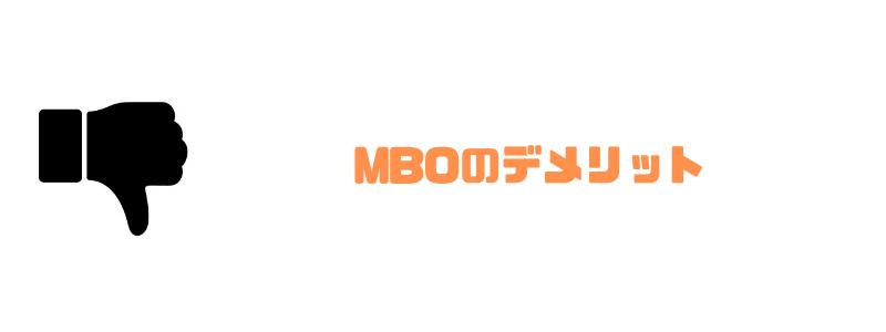 バイアウト_MBOデメリット