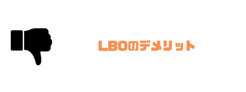 バイアウト_LBOデメリット
