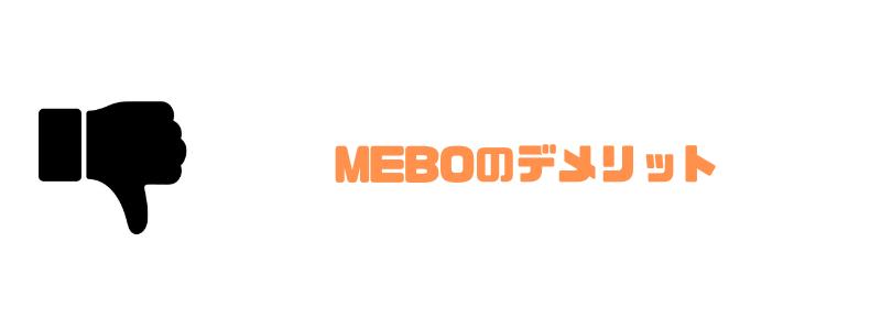 バイアウト_MEBOデメリット