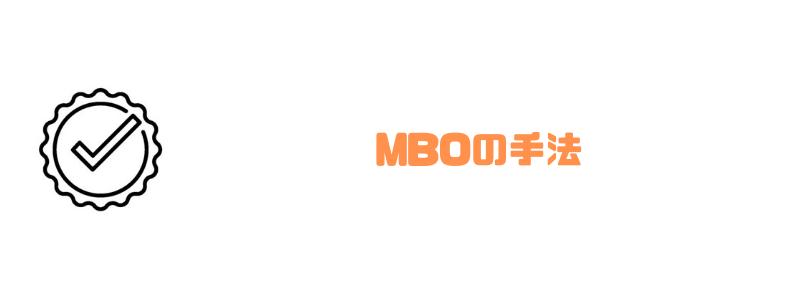 バイアウト_MBO手法