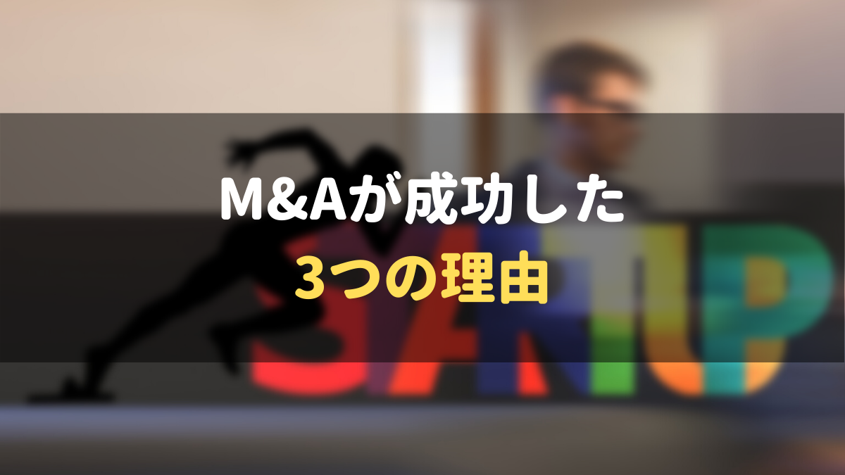 M&A成功した3つの理由