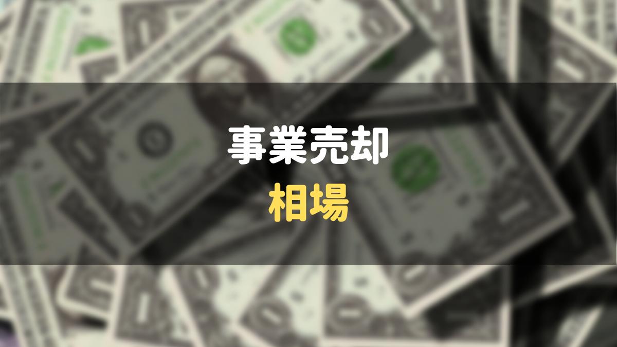 事業売却_相場