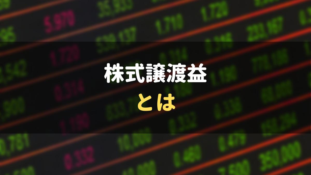 株式譲渡益とは?