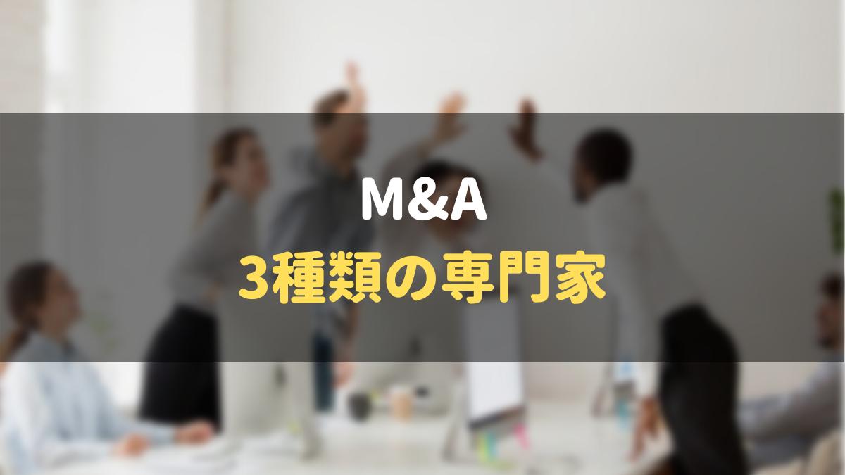 M&Aをする際に重要な3種類のM&A専門家と役割