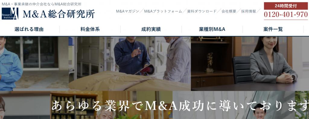会社売却_メリット_総研