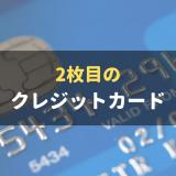 2枚目におすすめの最強クレジットカードを紹介!2枚目の最適な選び方や複数枚持つメリットを解説