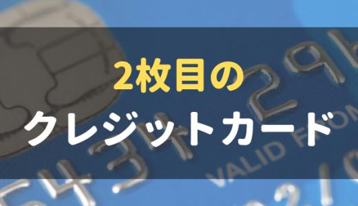 クレジット カード おすすめ