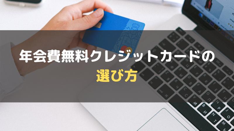 年会費無料のクレジットカードの選び方