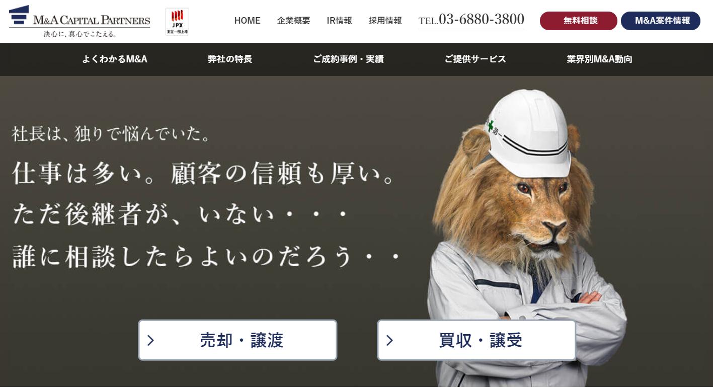 M&Aソーシング M&Aキャピタルパートナーズ株式会社