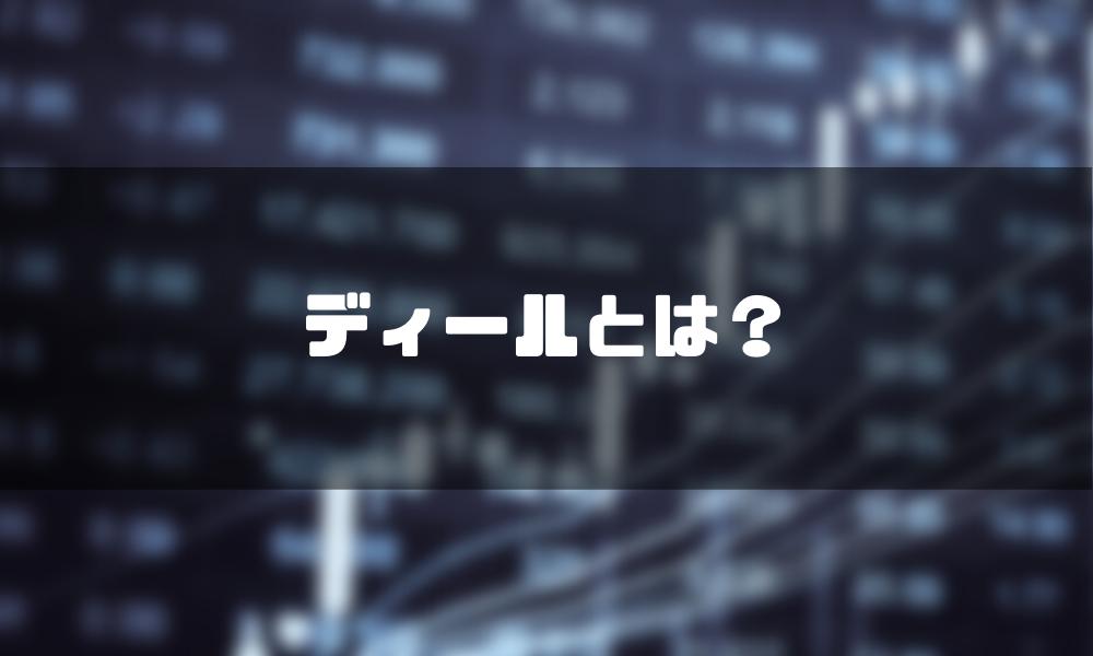 ディール_とは