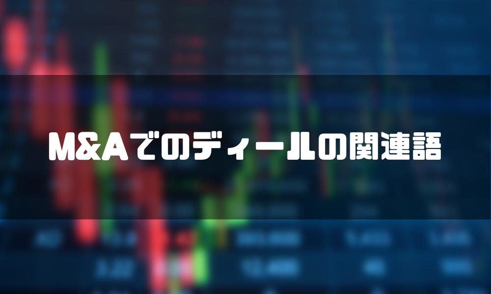 ディール_関連語