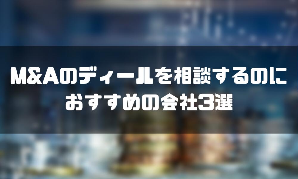 ディール_会社