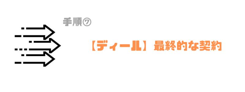 ディール_契約
