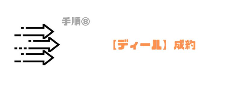 ディール_成約