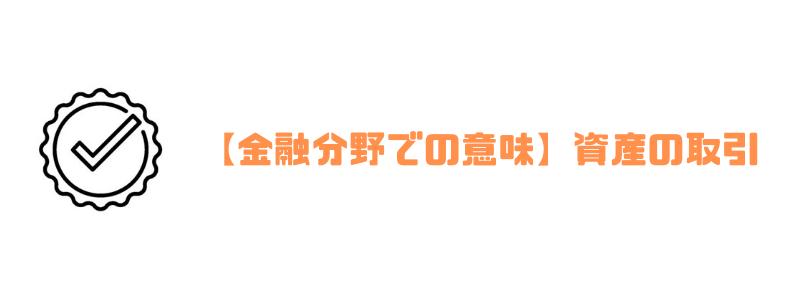 ディール_取引