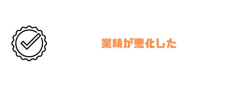 ディール_業績