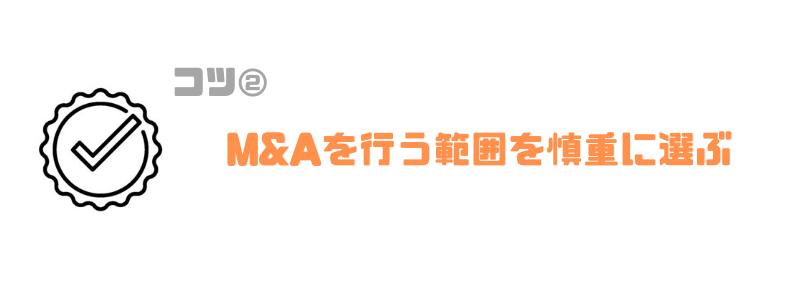 ディール_範囲