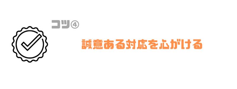 ディール_誠意
